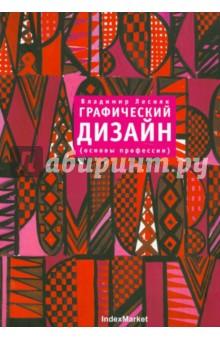 Графический дизайн (основы профессии) - Владимир Лесняк