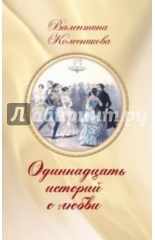 Одиннадцать историй о любви - Валентина Колесникова