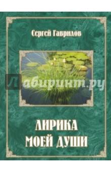 Лирика моей души - Сергей Гаврилов