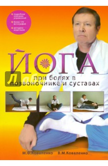Йога при болях в позвоночнике и суставах - Коваленко, Коваленко