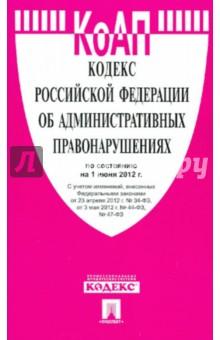 Кодекс РФ об административных правонарушениях по состоянию на 01.06.12 года