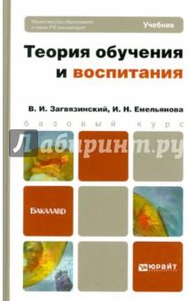 Теория обучения и воспитания. Учебник для бакалавров - Загвязинский, Емельянова
