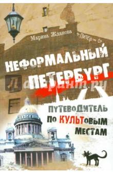 Неформальный Петербург. Путеводитель по культовым местам - Марина Жданова