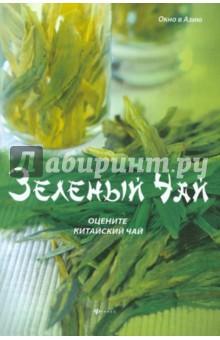 Купить Хун Ли: Зеленый чай: оцените китайский чай ISBN: 978-5-222-19511-6