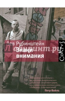 Знаки внимания - Лев Рубинштейн