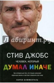 Стив Джобс. Человек, который думал иначе - Карен Блюменталь