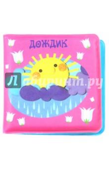 Дождик. Для детей от 1 года - Токмакова, Ульева