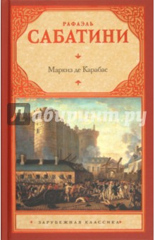 Маркиз де Карабас - Рафаэль Сабатини