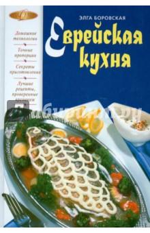 Еврейская кухня - Элга Боровска