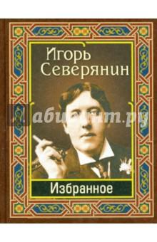 Избранное - Игорь Северянин