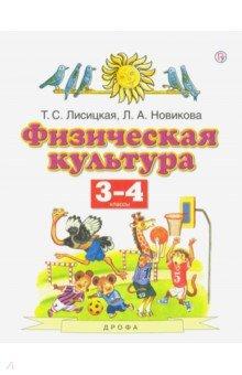 Физическая культура. 3-4 класс. Учебник. ФГОС - Лисицкая, Новикова
