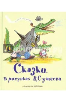 Сказки в рисунках Владимира Сутеева обложка книги
