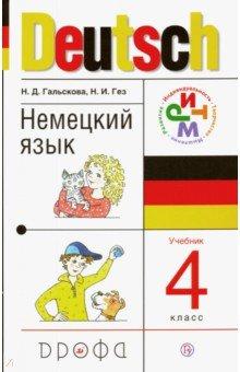 Немецкий язык. 4 класс. Учебник для общеобразовательных учреждений. ФГОС (+CDmp3) - Гальскова, Гез
