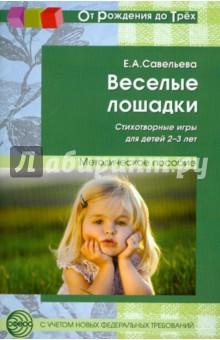 Веселые лошадки. Стихотворные игры для детей 2-3 лет - Екатерина Савельева
