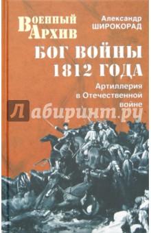 Бог войны 1812 года. Артиллерия в Отечественной войне - Александр Широкорад