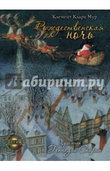 Рождественская ночь - Кларк Мур