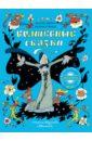 Перро, Гримм - Волшебные сказки обложка книги