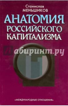 Анатомия российского капитализма - Станислав Меньшиков
