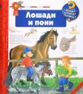 "Лошади и пони. Издательство ""АСТ"""