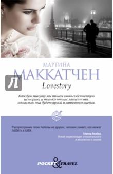 Lovestory - Мартина Маккатчен
