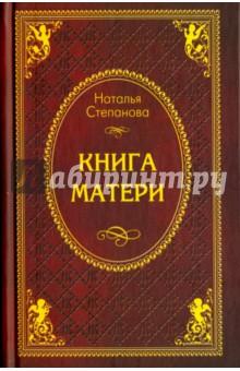 Книга матери. Заговоры, приметы, поверья, обереги - Наталья Степанова