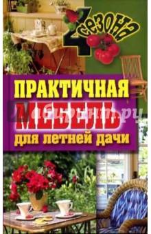 Практичная мебель для летней дачи - Галина Серикова