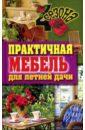 Галина Серикова - Практичная мебель для летней дачи обложка книги