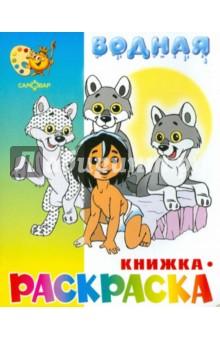 Водная книжка-раскраска Маугли и другие