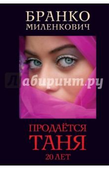 Продается Таня. 20 лет - Бранко Миленкович