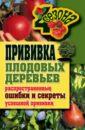 Галина Серикова - Прививки плодовых деревьев. Распространенные ошибки и секреты успешной прививки обложка книги