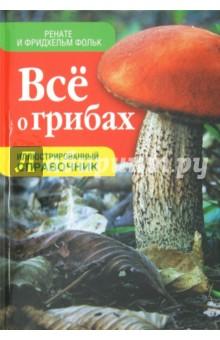 Всё о грибах. Иллюстрированный справочник - Фольк, Фольк изображение обложки
