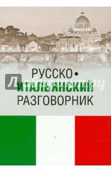 Русско-итальянский разговорник - Явнилович, Паппалардо