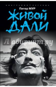 Живой Дали - Питер Мур