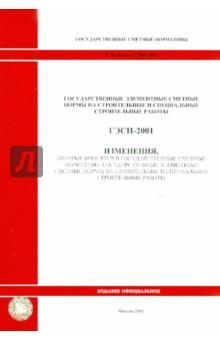 Изменения, которые вносятся в государственные сметные нормативы. ГЭСН 81-02-2001-И5