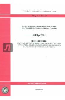 Изменения, которые вносятся в государственные сметные нормативы. ФЕРр 81-04-2001-И4
