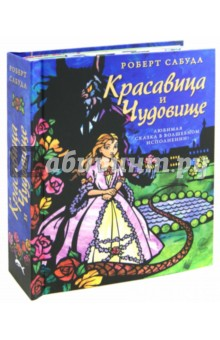 Роберт Сабуда - Красавица и Чудовище обложка книги