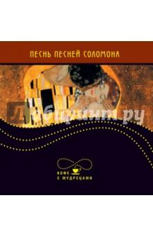 Песнь песней Соломона. Издательство: Рипол-Классик, 2010 г.