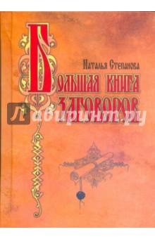Большая книга заговоров - Наталья Степанова
