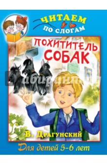 Похититель собак - Виктор Драгунский