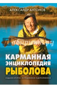 Карманная энциклопедия рыболова - Александр Антонов