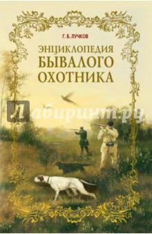 Энциклопедия бывалого охотника - Геннадий Лучков