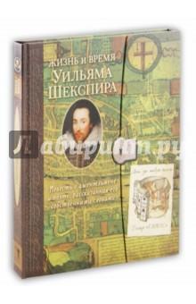 Жизнь и время Уильяма Шекспира - МакДермотт, Берк