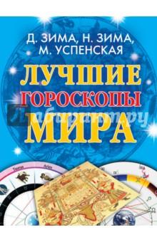 Лучшие гороскопы мира - Зима, Зима, Успенская