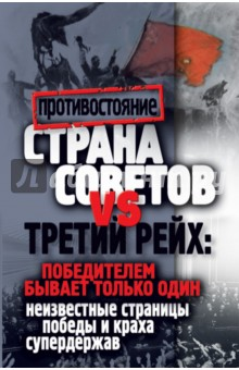 Страна Советов и Третий рейх. Победителем бывает только один - Марина Корнева