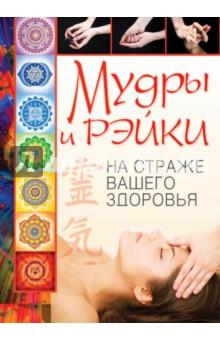 Мудры и рэйки на страже вашего здоровья - Лариса Славгородская