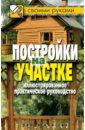 Галина Серикова - Постройки на участке. Иллюстрированное практическое руководство обложка книги