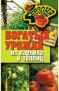 Богатый урожай из парника и теплиц обложка книги
