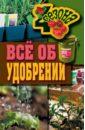 Максим Жмакин - Все об удобрении обложка книги