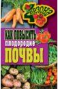 Светлана Хворостухина - Как повысить плодородие почвы обложка книги