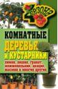 Галина Серикова - Комнатные деревья и кустарники обложка книги